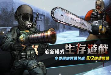 《CSO 絕對武力》人氣模式【生存遊戲】博命槍戰「極地死鬥」