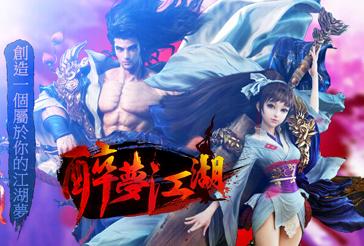 《醉夢江湖》幻想武俠風遊戲即將於22日上線,遊戲特色搶先公開