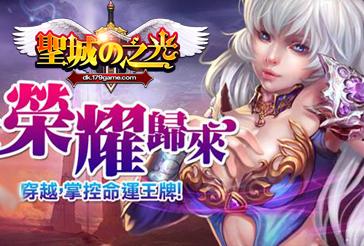 《聖城之光》31日不刪檔封測,女神邀約 五大玩法揭秘時空預言!