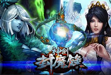《神劍封魔錄》10月20日公測 官方釋出上古軒轅法器 「天梯爭霸」戰鬥玩法