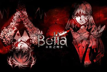 《Bella血之吻》黑暗暴力、嗜血逃殺遊戲官網10月17日驚悚上線!