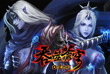 《吞噬蒼穹Online》七大特色完美推出!