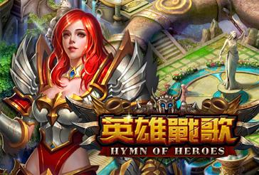 《英雄戰歌》宣佈4/1展開不刪檔封測,英雄降臨顛覆神話!