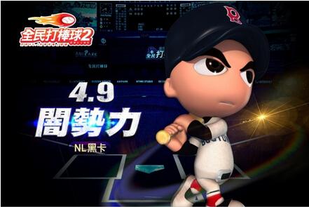 《全民打棒球2 Online》明(9)日推出「闇勢力 NL黑卡」改版