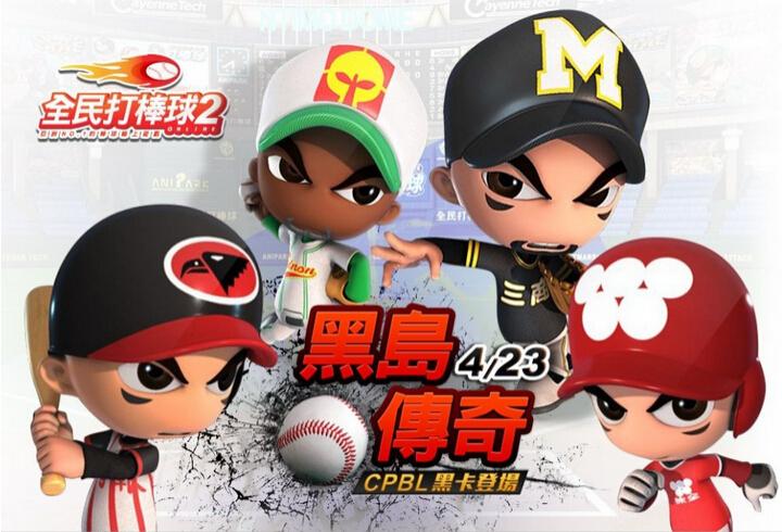 《全民打棒球2 Online》明(23)日推出「黑島傳奇」嶄新改版 CPBL各隊經典招牌球星隆重登場