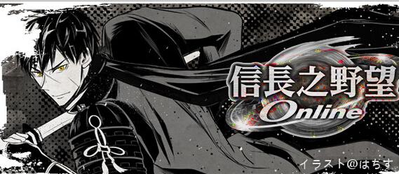 《信長之野望 Online》歡慶台服十週年!全新改版「覺醒之章」15日登場