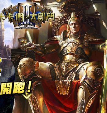 《卡卡們的大亂鬥II:英雄皇冠》