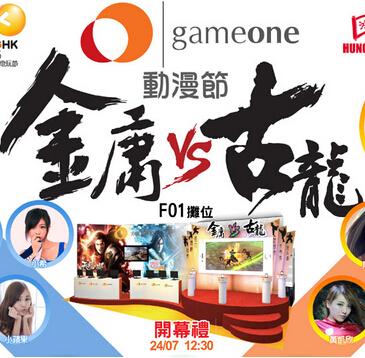 香港動漫電玩節2015