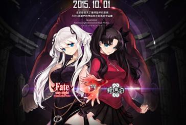 《新瑪奇》×《Fate / stay night [Unlimited Blade Works]》攜手合作,化身為故事中