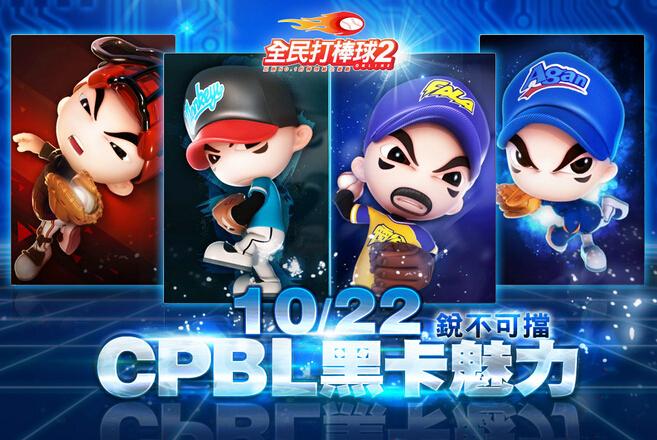 《全民打棒球2 Online》今(22)日推出「CPBL黑卡魅力銳不可擋」全新改版