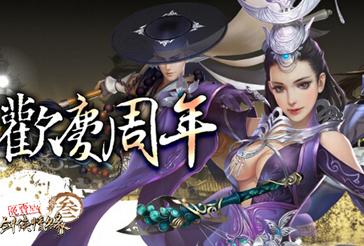 《劍俠情緣叁免費版》歡慶一週年 「劍膽琴心預熱活動」10月19日正式開跑。