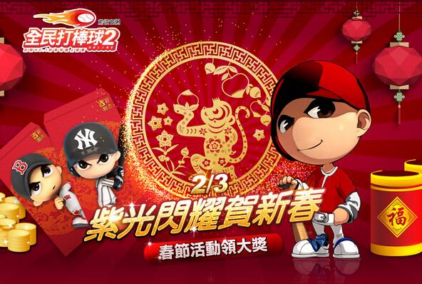 《全民打棒球2 Online》今(3)日推出「紫光閃耀賀新春」全新版本