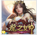 龍之女神WEB