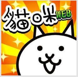 大家一起 貓咪大戰爭WEB