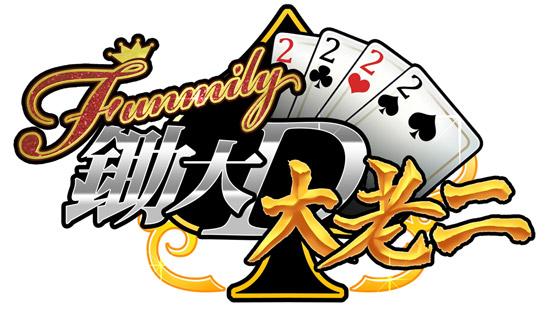 以畫風華麗見稱,曾製作過大獲好評的《Funmily德州撲克》的開發團隊Kasual Entertainment,這次依然貫徹其氣勢磅礡的Las Vegas畫風,精心打造旗下第二款撲克遊戲 《Funmily鋤大D & 大老二》,將華人地區深受歡迎的「鋤大D」完整地呈現在Android手機之上。團隊更獨家研發了創新的三人玩法,讓玩家體驗非一般的「鋤大D」! 《Funmily鋤大D&大老二》宣傳影片: 地道港式「鋤大D」 鋤大DEE在華人市場上雖屬家傳戶曉的遊戲,但其實各地區在玩法上均略有不