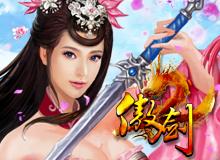 傲劍2(智遊)
